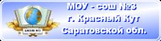 МОУ-сош№3 г.КрасныйКут
