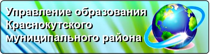 Управление образования Краснокутского муниципального района